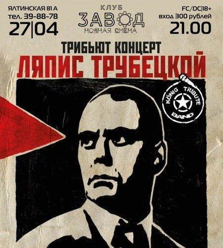 Трибьют-концерт Ляпис Трубецкой