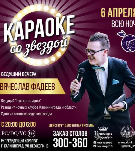 Вячеслав Фадеев в караоке-баре Berry