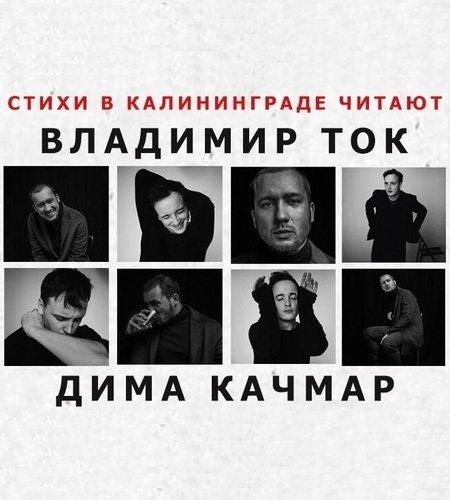 Стихи читают Владимир Ток и Дима Качмар