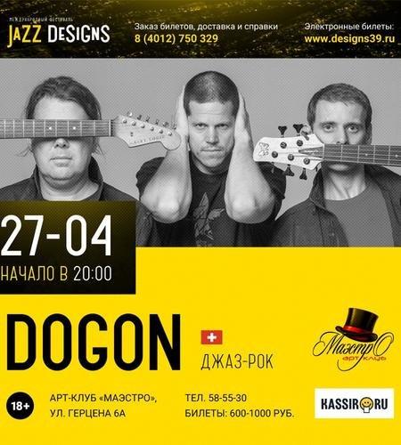 DogOn (Швейцария)