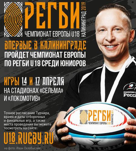 Чемпионат Европы по регби (U18)