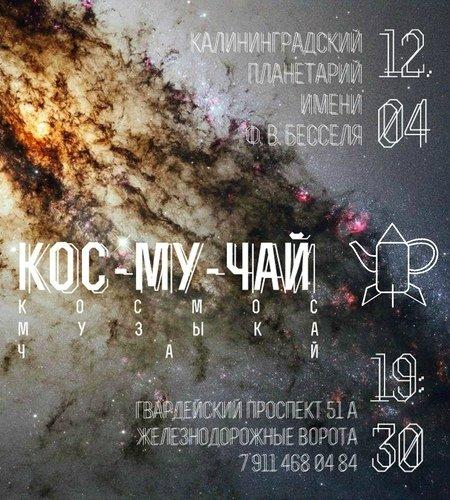 КОС-МУ-ЧАЙ
