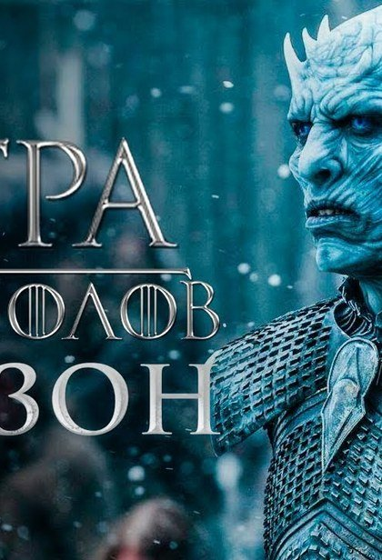 Игра престолов: финал 8 сезона