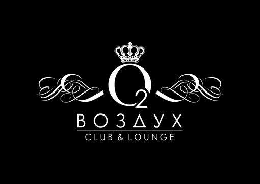 ВОЗДУХ club & lounge