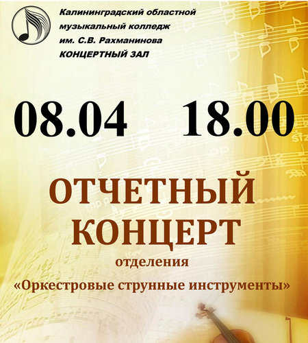 Отчётный концерт отделения