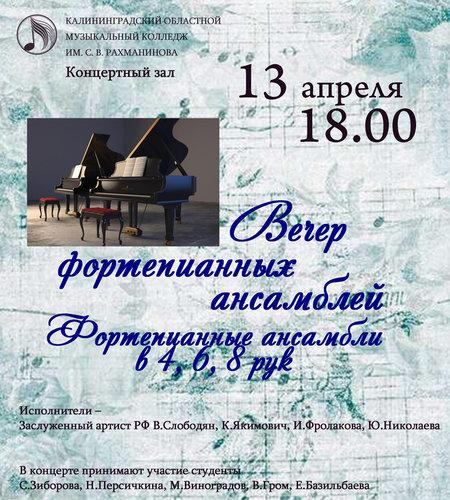 Вечер фортепианных ансамблей