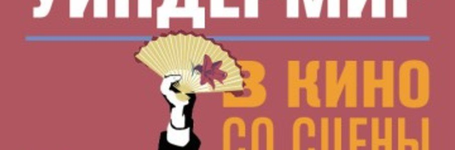 TheatreHD: Веер леди Уиндермир