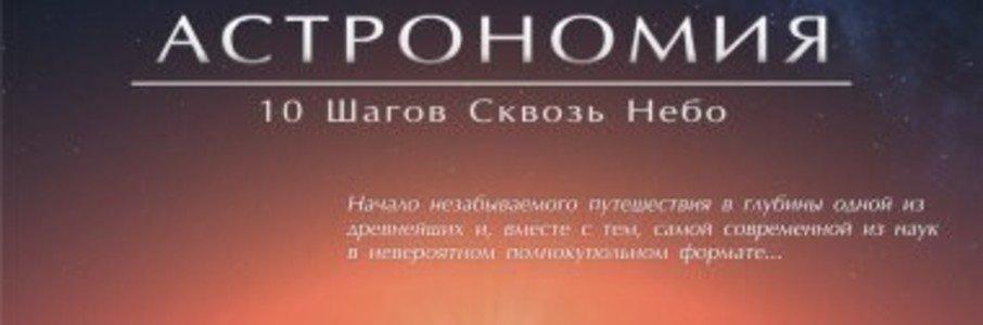 Астрономия. 10 шагов сквозь небо
