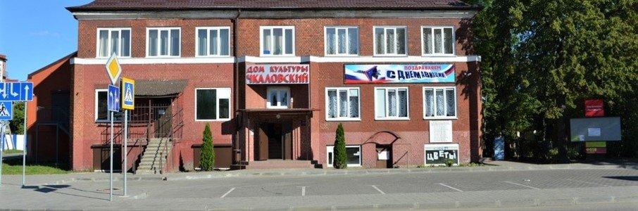 Дом культуры Чкаловский