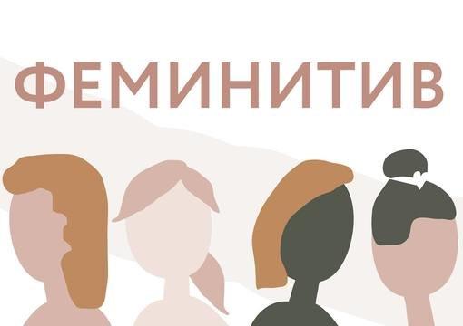 Феминитив