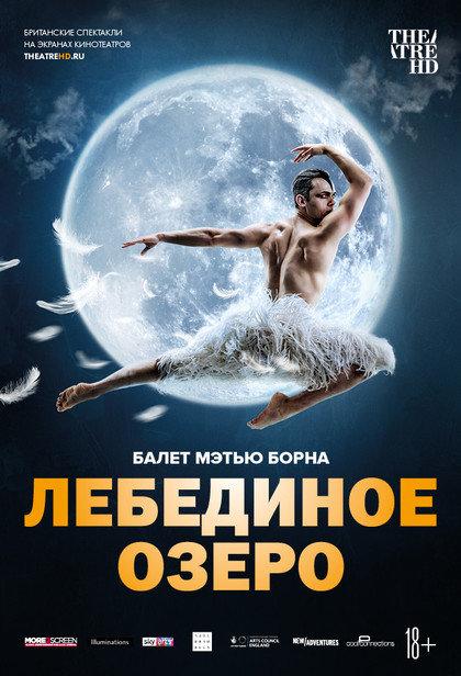 TheatreHD: Лебединое озеро