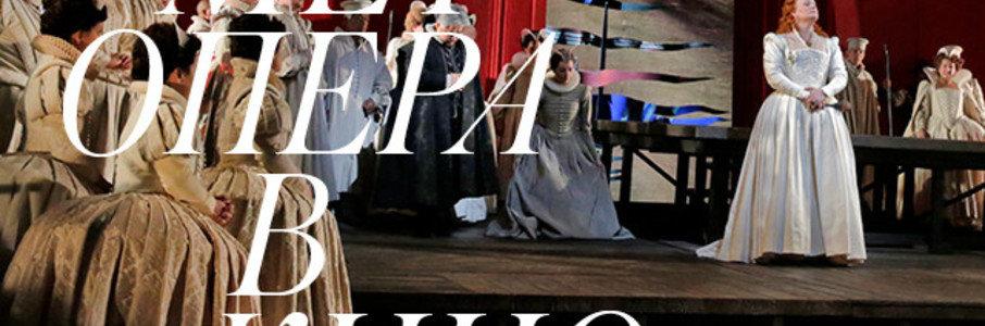 TheatreHD: Мет: Мария Стюарт