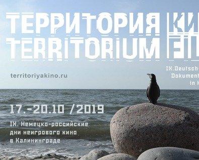 Фестиваль неигрового кино