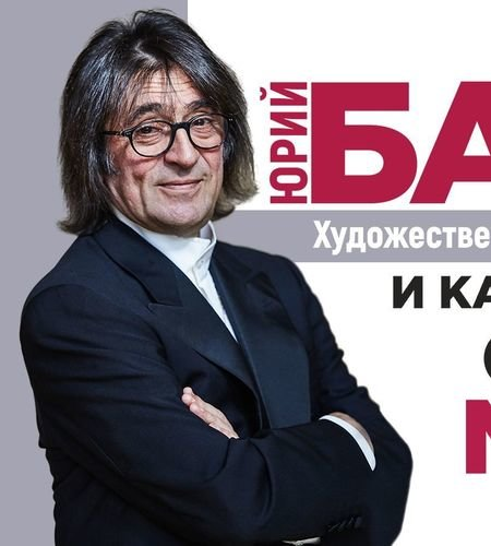 Юрий Башмет и камерный оркестр