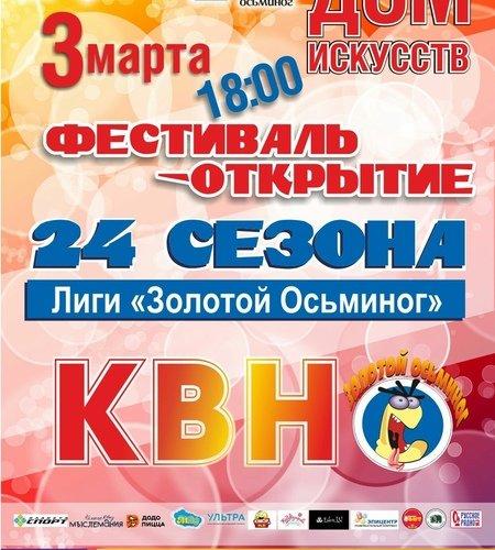 Фестиваль — открытие 24-го сезона игр городской лиги КВН