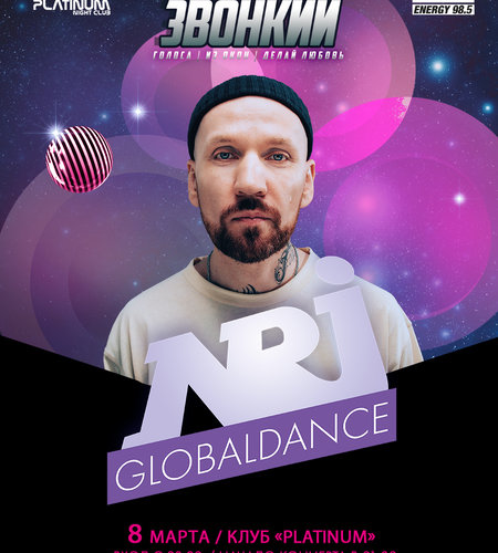 NRJ Globaldance Звонкий