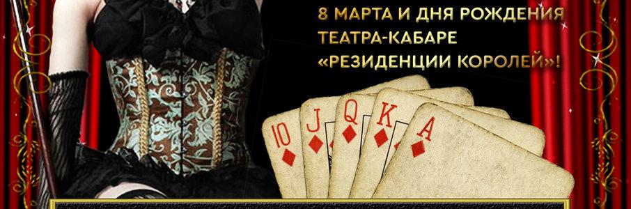 Премьера Cabaret Va-Bank