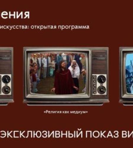Борис Гройс: эксклюзивный показ видеофильмов
