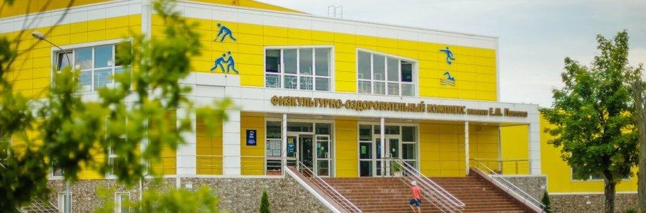 Физкультурно-оздоровительный комплекс имени Е. М. Попова