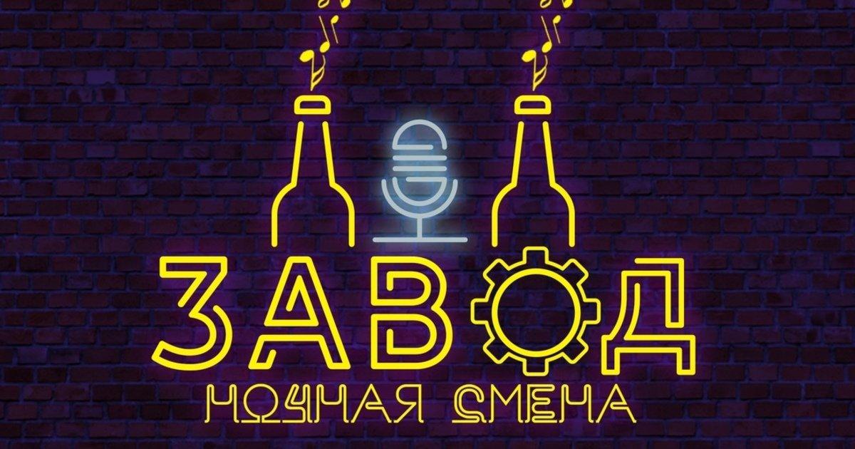 Ночной клуб завод в калининграде ночные клубы москвы лучшие 2020