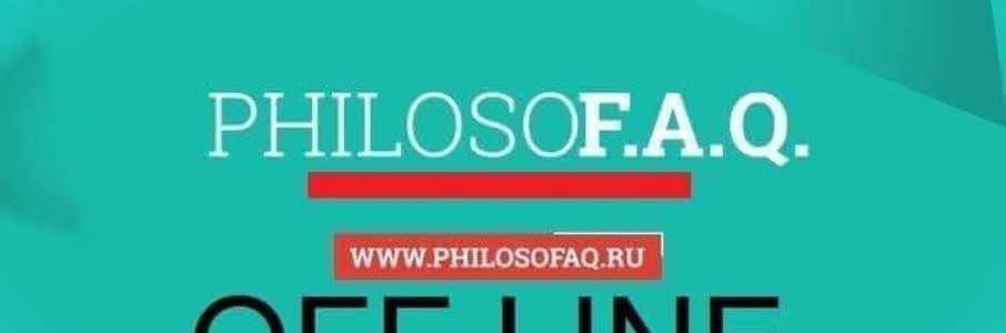 Абсолютная философия/философия Абсолюта: Гегель.