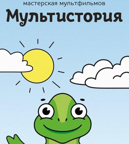 Мастерская мультфильмов