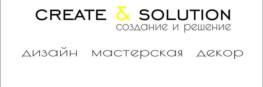 Студия дизайна Create & Solution