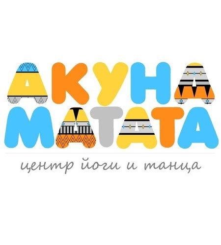 Центр йоги и танца Акуна Матата