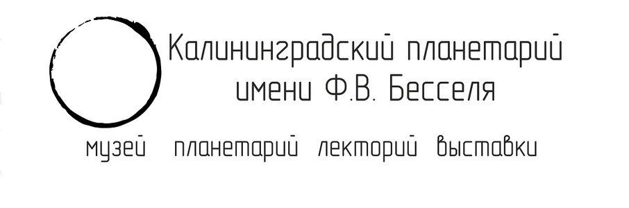 Калининградский планетарий им. Ф. В. Бесселя