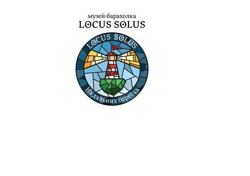 Музей-барахолка Locus Solus