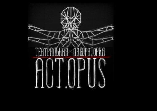 Театральная лаборатория Act.Opus