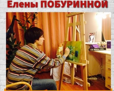 Выставка Елены Побуринной