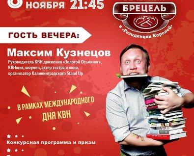 Выступление Максима Кузнецова