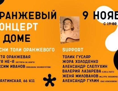 Оранжевый концерт в Доме