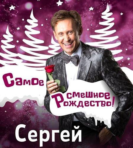 Концерт Сергея Дроботенко