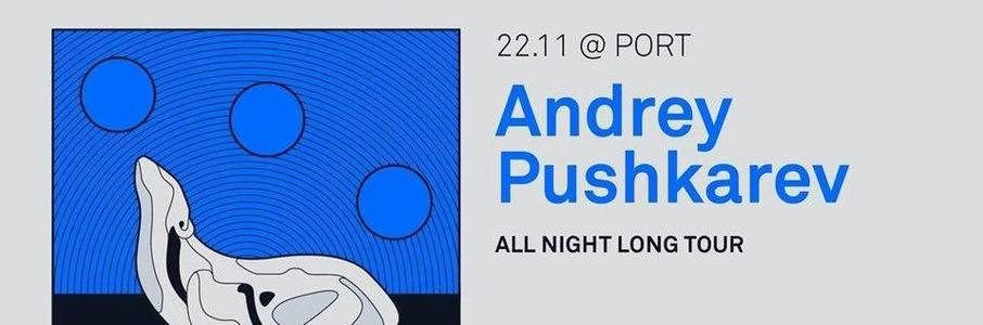 Вечеринка All Night Long Tour