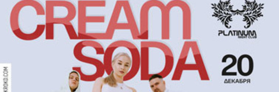 Вечеринка с Cream Soda