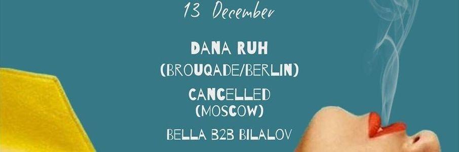 Вечеринка с Dana Ruh (DE)