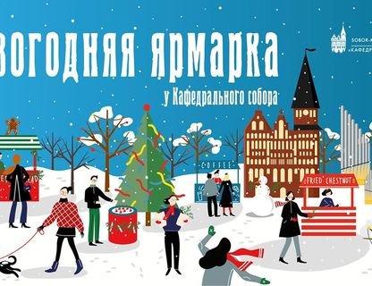 Новогодний Kaliningrad Street Food