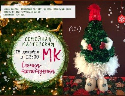 Мастер-класс по созданию Ёлочки-Топотушки