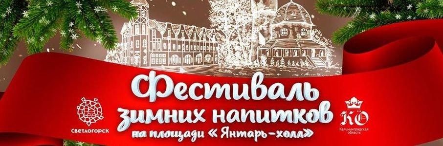 Фестиваль зимних напитков