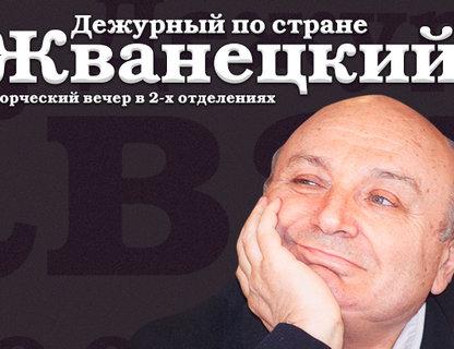 Михаил Жванецкий ОТМЕНА