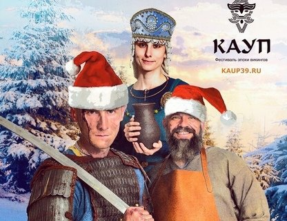 Новый год с викингами