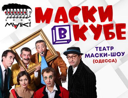 """Комик-труппа """"Маски шоу"""" (Одесса) ОТМЕНА"""