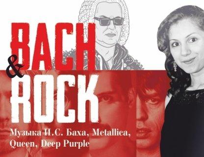 Концерт Bach & Rock