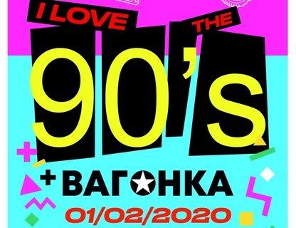 Вечеринка I Love The 90s