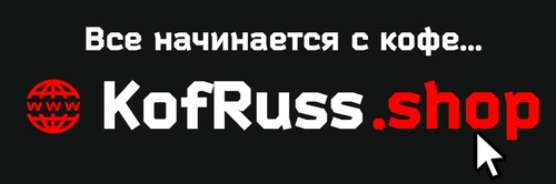КофРусс