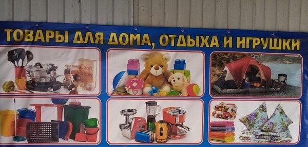 Гусевский универсальный магазин