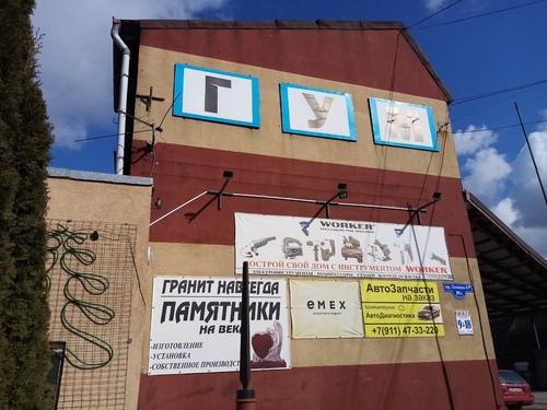 ГУМ Гусевский универсальный магазин