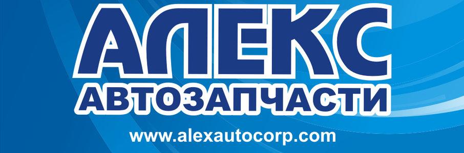 Алекс Автозапчасти